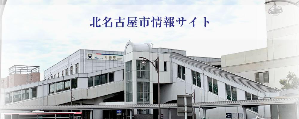 北名古屋市情報サイト